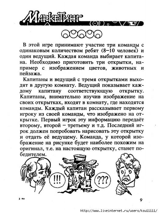 Ekonom.igroteka.page11 (521x700, 271Kb)