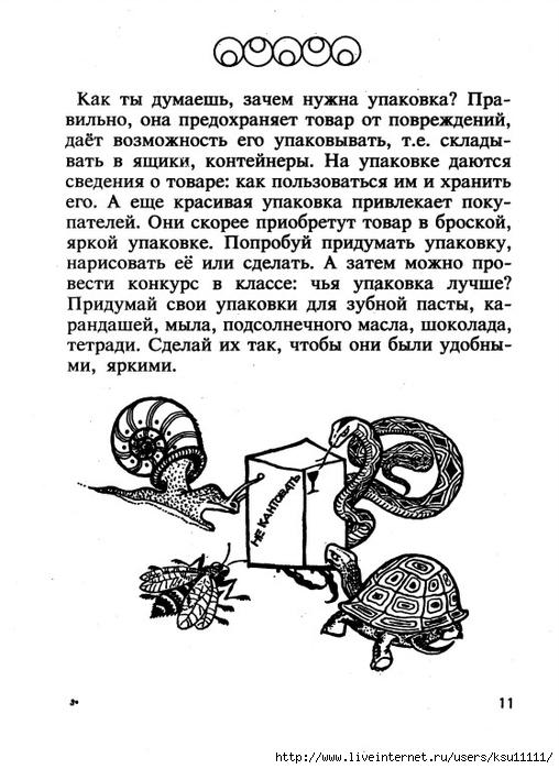 Ekonom.igroteka.page13 (508x700, 213Kb)