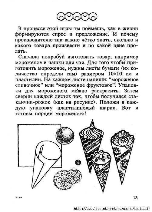 Ekonom.igroteka.page15 (502x700, 225Kb)