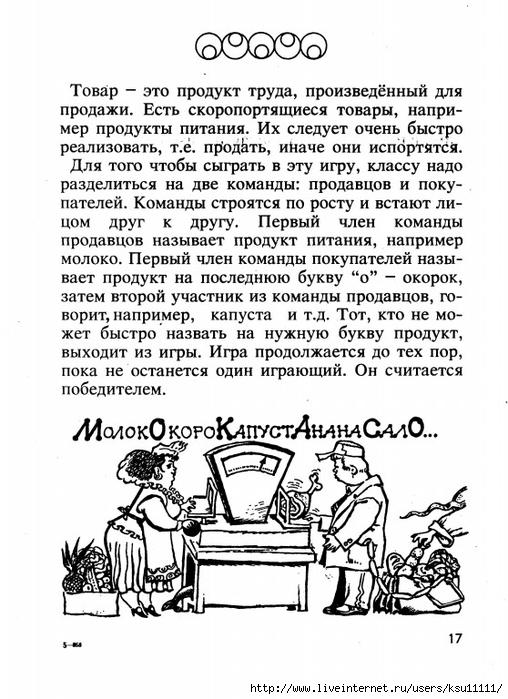 Ekonom.igroteka.page19 (508x700, 251Kb)