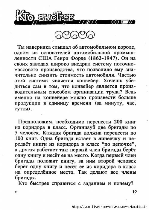Ekonom.igroteka.page21 (498x700, 244Kb)