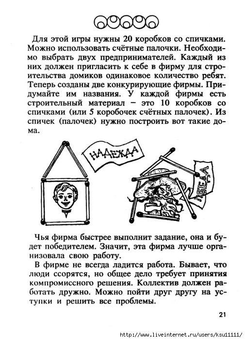 Ekonom.igroteka.page23 (505x700, 230Kb)