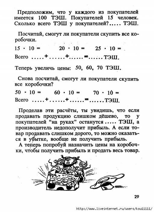 Ekonom.igroteka.page31 (511x700, 218Kb)
