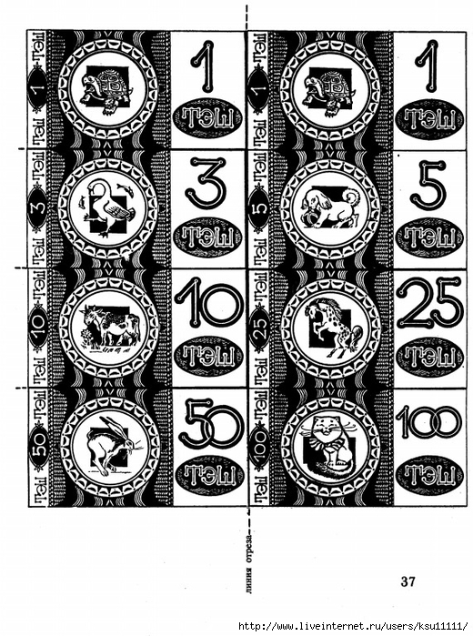 Ekonom.igroteka.page39 (520x700, 328Kb)