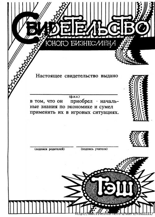 Ekonom.igroteka.page41 (500x700, 228Kb)