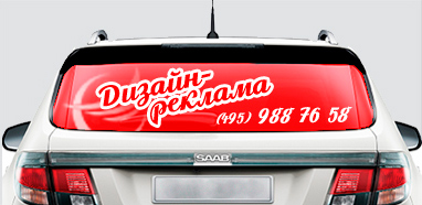 пица (700x525, 392Kb)/3180456_dizajnnaklejkanasteklo (382x186, 52Kb)