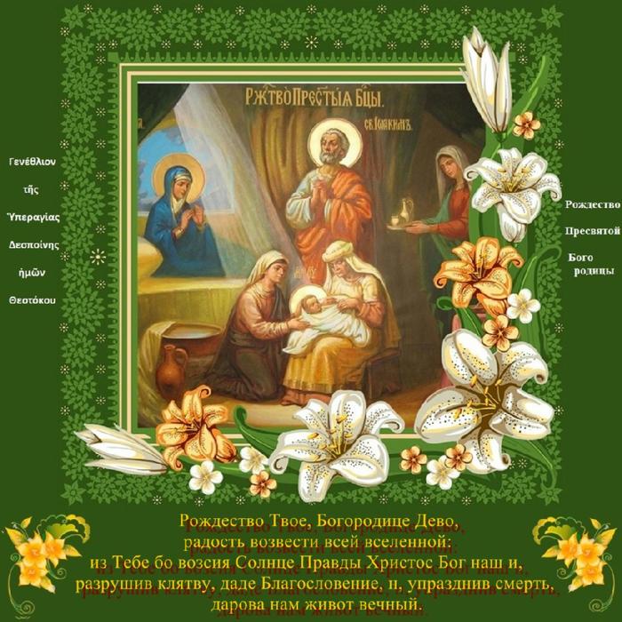 Поздравления с праздником рождества пресвятой богородицы