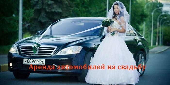 alt=Аренда автомобилей на свадьбу/2835299_Arenda_avtomobilei_na_svadby (700x350, 168Kb)