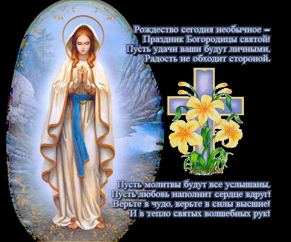 Поздравления с святой анной 55