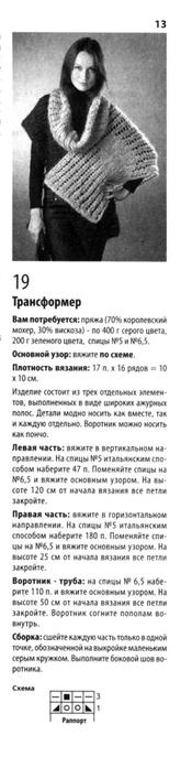 shar.pon.snud-2 (175x697, 81Kb)