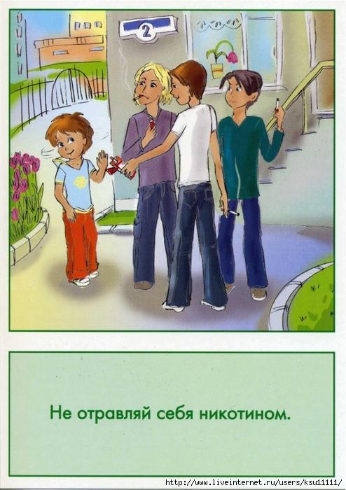 Азбука здоровья.page06 (494x700, 269Kb)