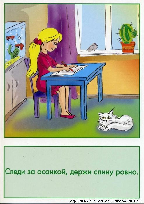 Азбука здоровья.page10 (494x700, 264Kb)