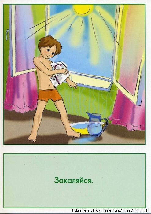 Азбука здоровья.page12 (494x700, 250Kb)