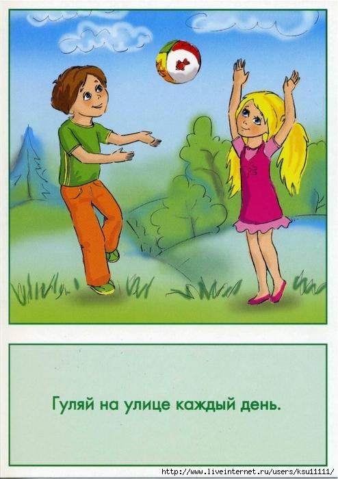 Азбука здоровья.page14 (494x700, 256Kb)
