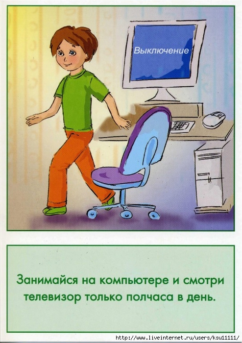 Азбука здоровья.page18 (494x700, 259Kb)