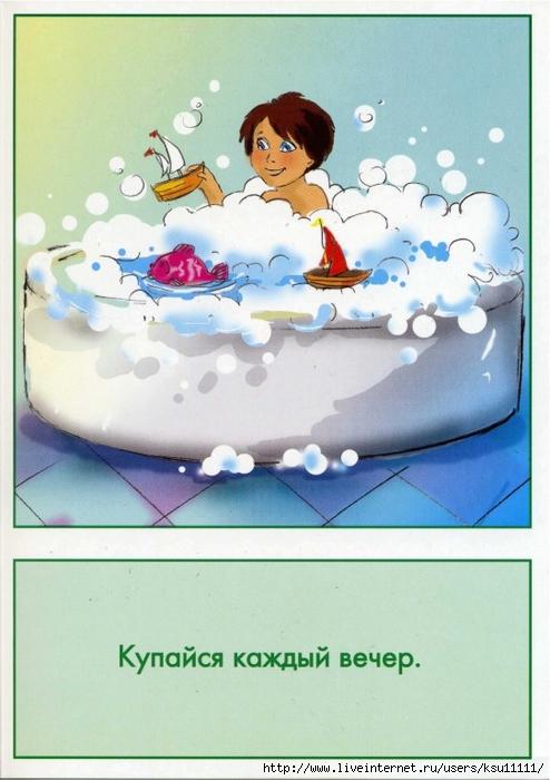 Азбука здоровья.page20 (494x700, 232Kb)