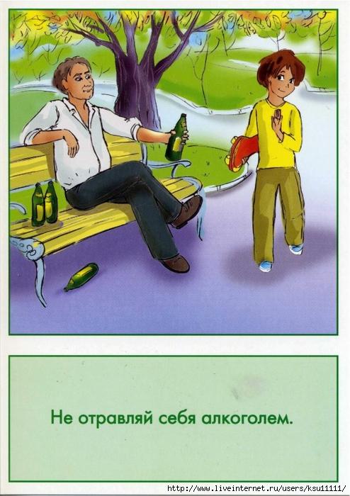 Азбука здоровья.page22 (494x700, 271Kb)