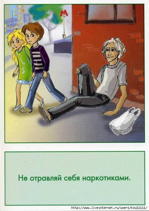 Азбука здоровья.page24 (494x700, 259Kb)
