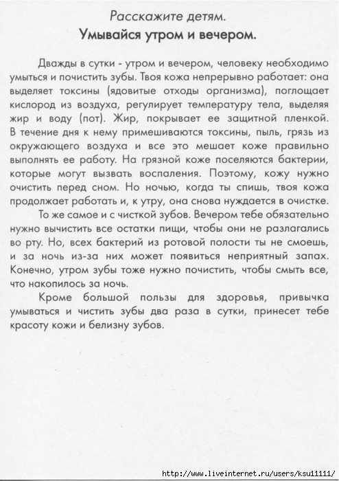 Азбука здоровья.page29 (494x700, 242Kb)