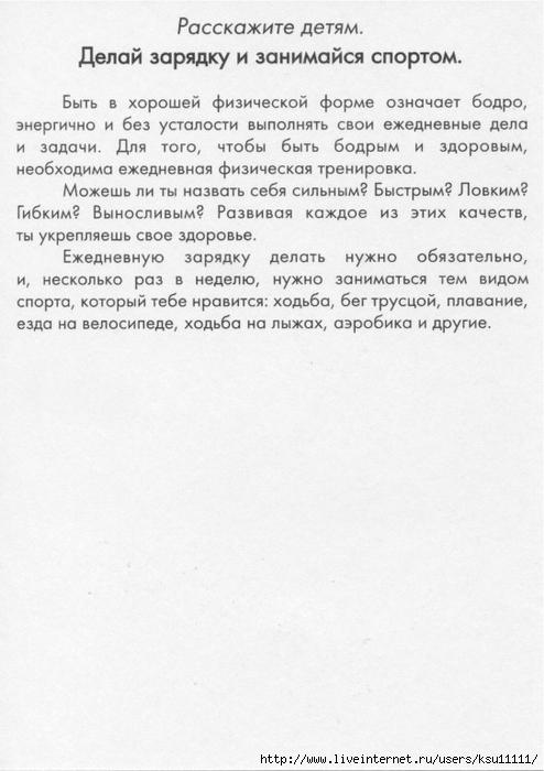 Азбука здоровья.page31 (494x700, 194Kb)