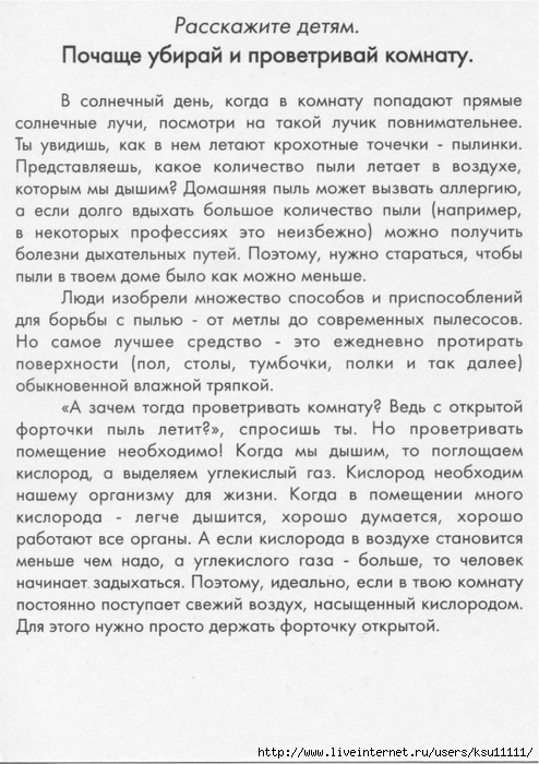 Азбука здоровья.page33 (494x700, 272Kb)
