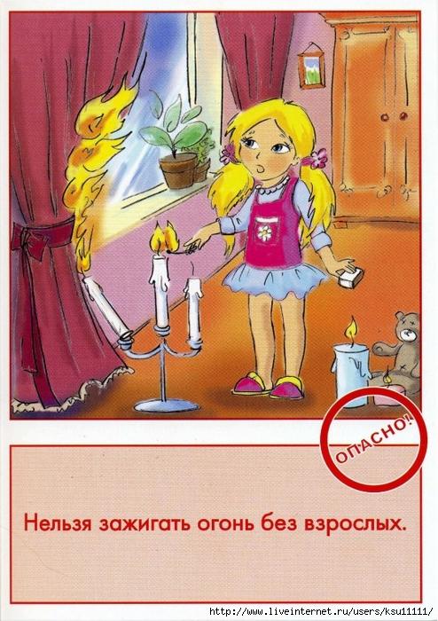Безопасность в доме.page02 (494x700, 326Kb)