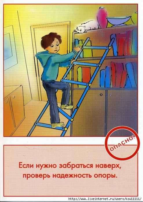Безопасность в доме.page04 (494x700, 315Kb)