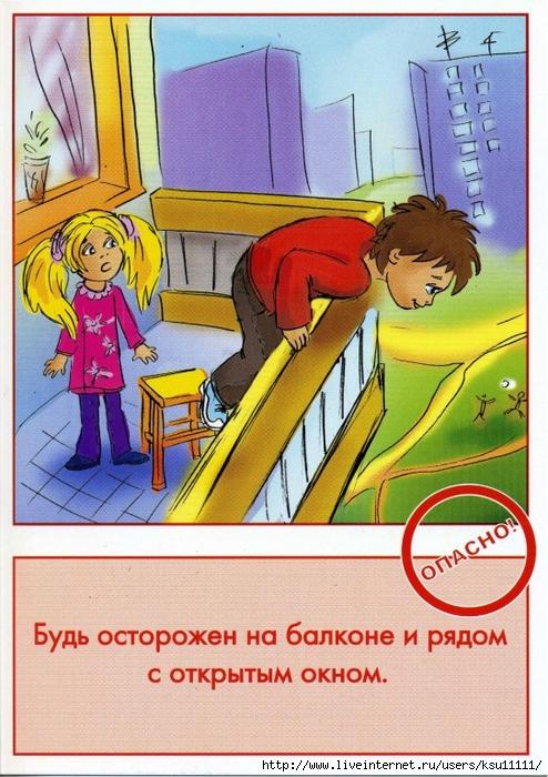 Безопасность в доме.page06 (494x700, 326Kb)
