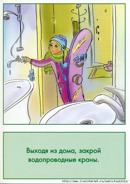 Безопасность в доме.page08 (494x700, 292Kb)