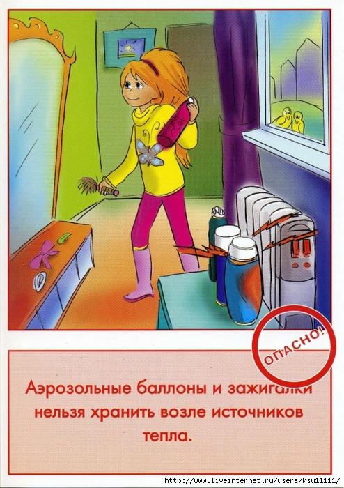 Безопасность в доме.page10 (494x700, 321Kb)