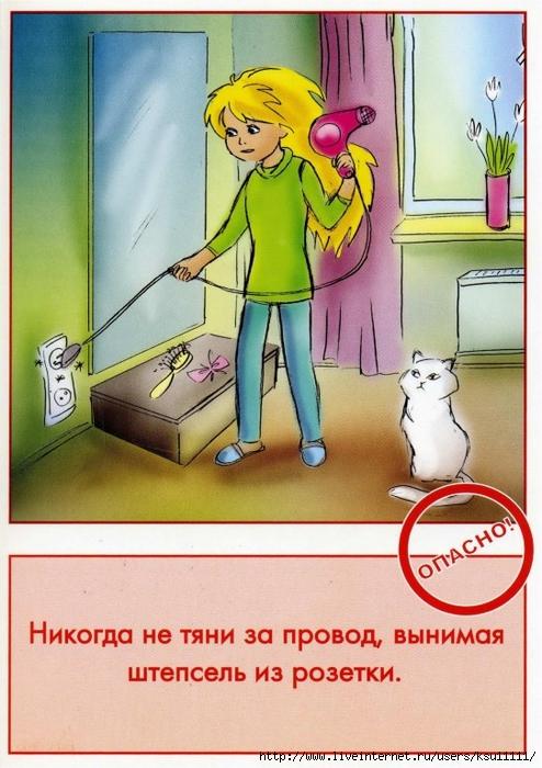 Безопасность в доме.page12 (494x700, 281Kb)
