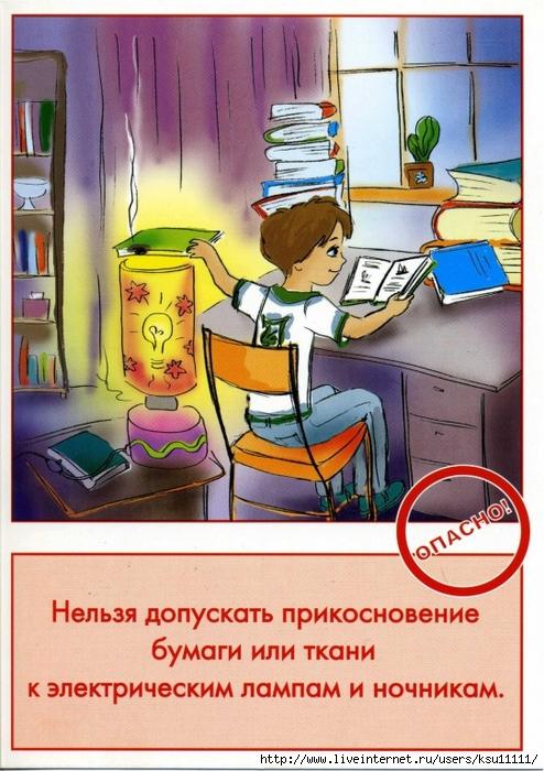 Безопасность в доме.page16 (494x700, 306Kb)
