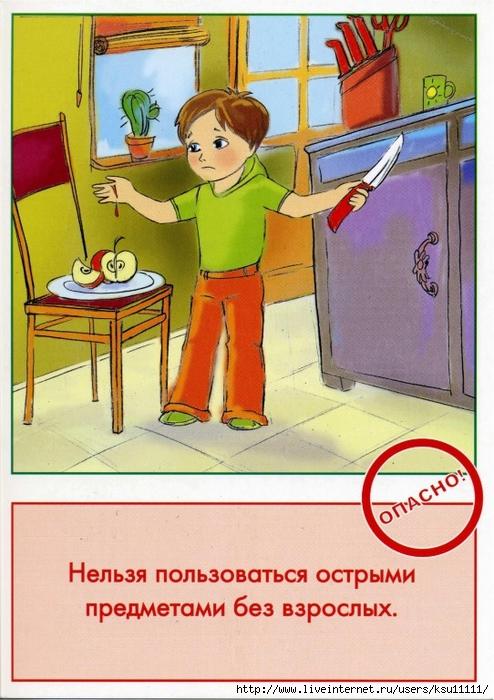 Безопасность в доме.page18 (494x700, 290Kb)