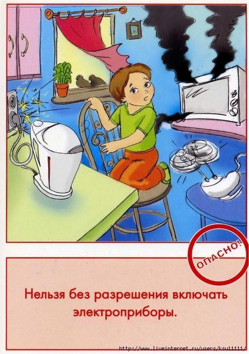 Безопасность в доме.page20 (494x700, 309Kb)