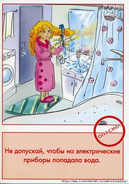 Безопасность в доме.page22 (494x700, 293Kb)