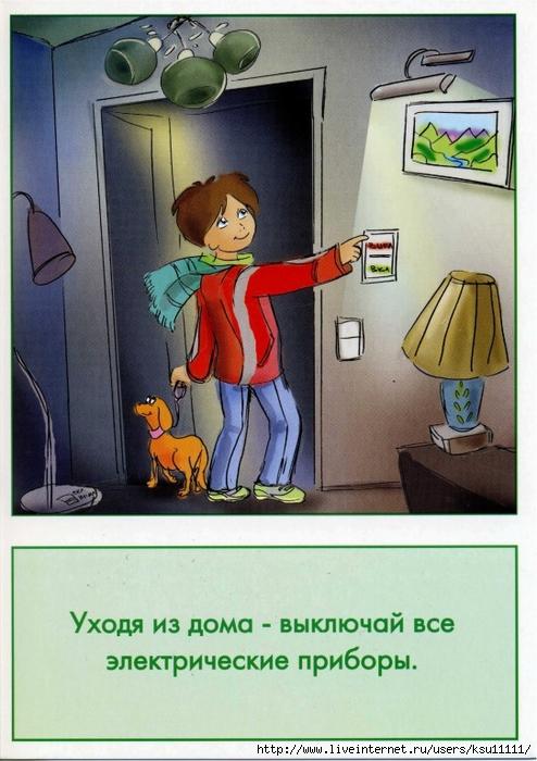 Безопасность в доме.page24 (494x700, 263Kb)