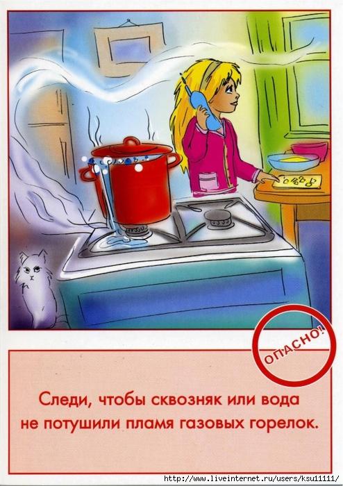 Безопасность в доме.page26 (494x700, 293Kb)