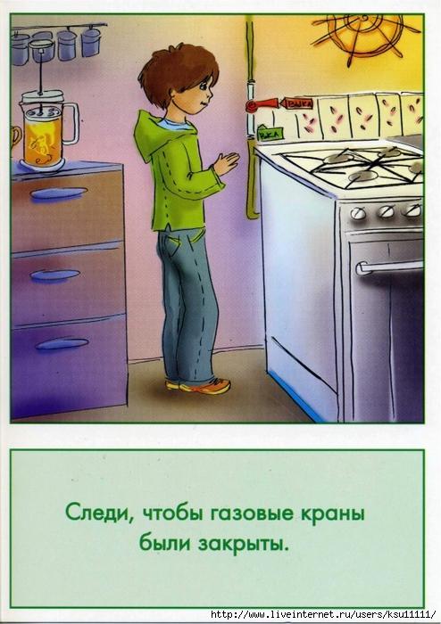 Безопасность в доме.page28 (494x700, 265Kb)