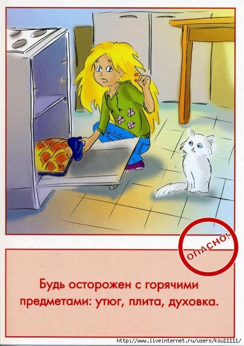 Безопасность в доме.page30 (494x700, 282Kb)