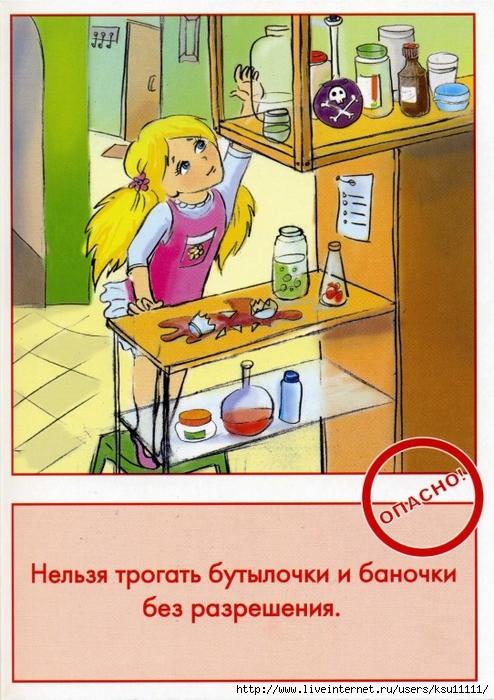 Безопасность в доме.page32 (494x700, 303Kb)