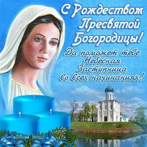 4924802_v_rojdestvo_presvyatoi_bogorodice1 (480x480, 96Kb)