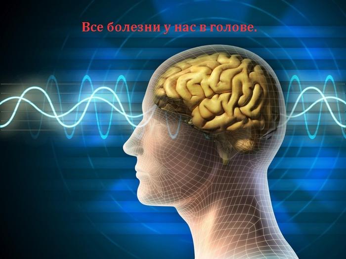 2835299_VSE_BOLEZNI_Y_NAS_V_GOLOVE (700x525, 230Kb)