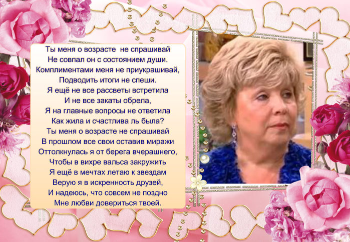 Поздравление с юбилеем для пожилых женщин