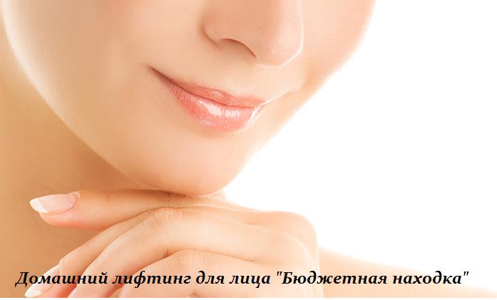 1442220819_Lifting_dlya_lica_i_shei (697x421, 309Kb)