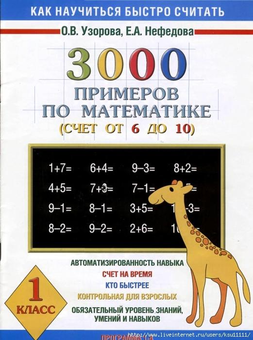 1 (521x700, 272Kb)