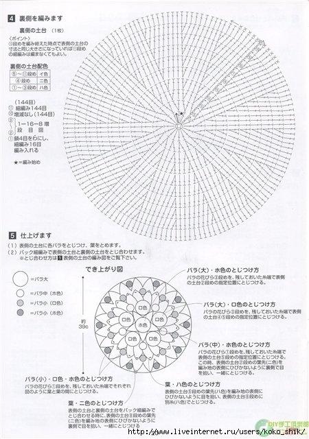 Сидушка 2 схема 1а (450x640, 204Kb)