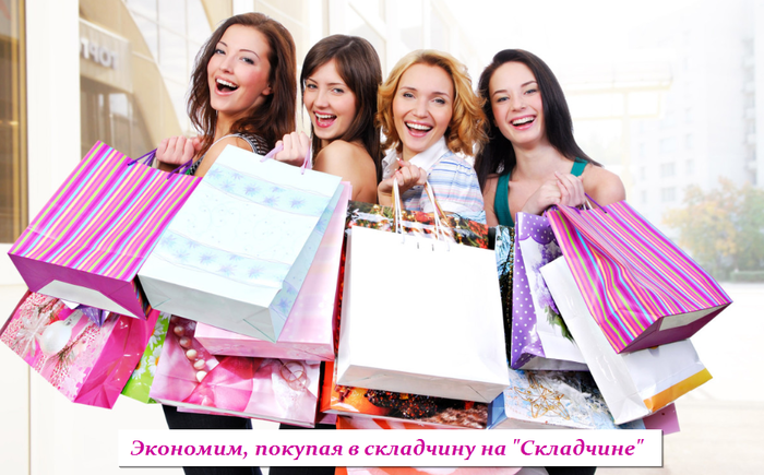 1442335026_YEkonomim_pokupaya_v_skladchinu_na_Skladchine (700x435, 418Kb)