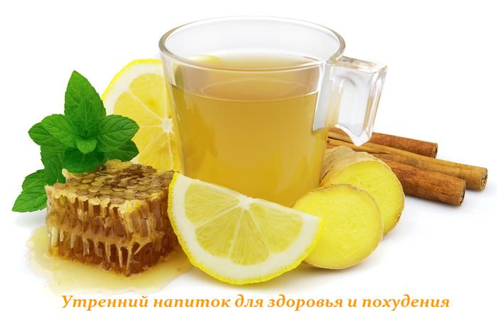 1442335688_Utrenniy_napitok_dlya_zdorov_ya_i_pohudeniya (700x453, 310Kb)