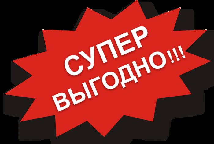 vigodno (700x473, 240Kb)
