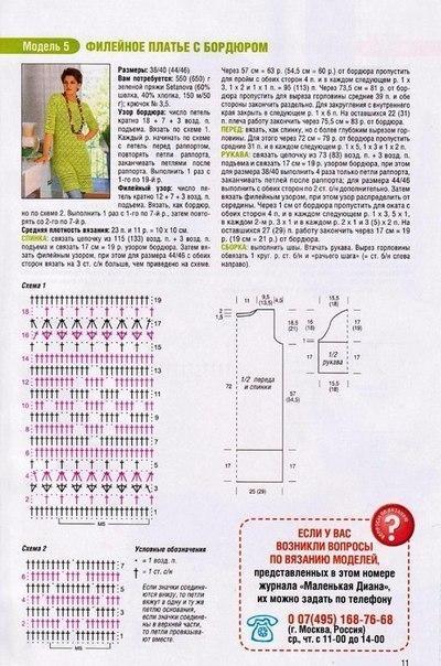 rXF7FuTDU1Q (400x604, 255Kb)
